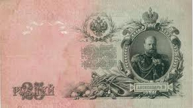 Imperiul Rus